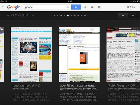 google_app_ipad_update_3.jpg