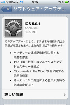 ios_501_release_1.jpg