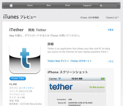 itether_app_store_0.jpg