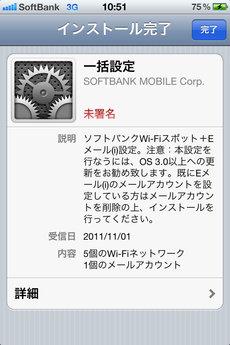 tokyo_metro_softbank_wifi_7.jpg