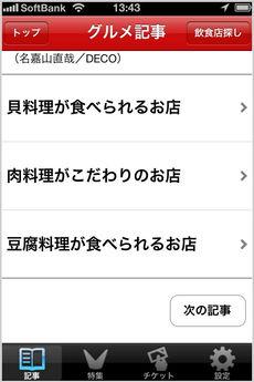 app_book_r25_gourmet_navi_4.jpg