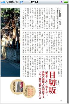 app_book_sakamichi_nyumon_2.jpg