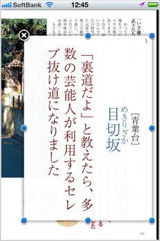 app_book_sakamichi_nyumon_4.jpg