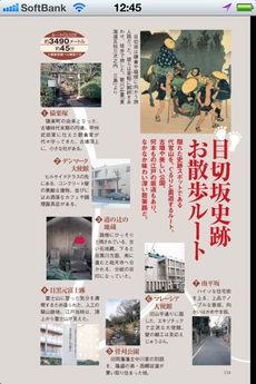 app_book_sakamichi_nyumon_6.jpg