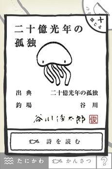 app_book_tanikawa_3.jpg