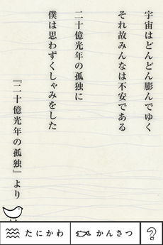 app_book_tanikawa_5.jpg