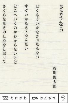 app_book_tanikawa_7.jpg