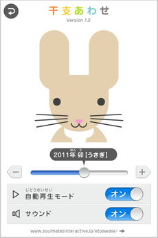 app_edu_etoawase_5.jpg