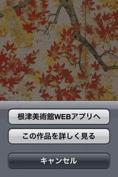app_edu_nezu_museum_4.jpg