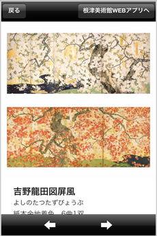 app_edu_nezu_museum_5.jpg