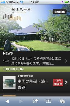 app_edu_nezu_museum_6.jpg