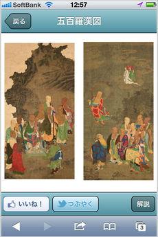 app_edu_nezu_museum_7.jpg
