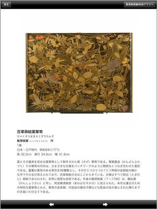 app_edu_nezu_museum_9.jpg