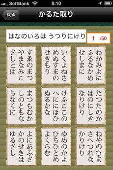 app_edu_ogura_hyakuninisshu_12.jpg
