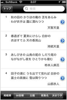 app_edu_ogura_hyakuninisshu_2.jpg