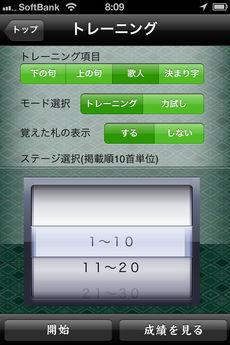 app_edu_ogura_hyakuninisshu_7.jpg