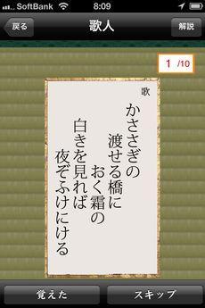 app_edu_ogura_hyakuninisshu_8.jpg