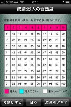 app_edu_ogura_hyakuninisshu_9.jpg