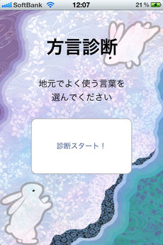app_ent_hogen_shindan_1.jpg