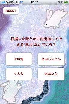 app_ent_hogen_shindan_4.jpg