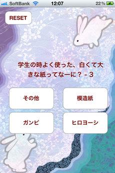 app_ent_hogen_shindan_6.jpg