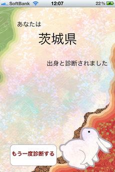 app_ent_hogen_shindan_7.jpg