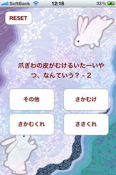 app_ent_hogen_shindan_8.jpg