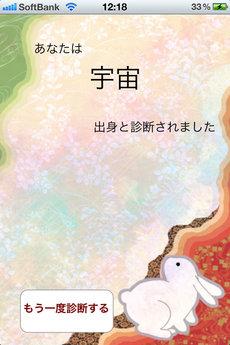 app_ent_hogen_shindan_9.jpg