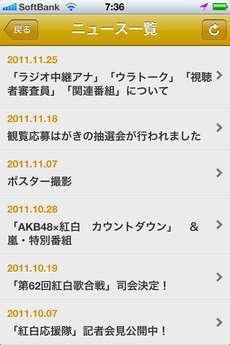 app_ent_nhk_kouhaku_10.jpg