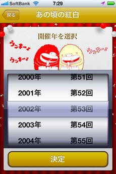app_ent_nhk_kouhaku_2.jpg