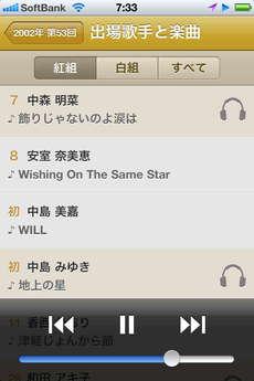 app_ent_nhk_kouhaku_6.jpg