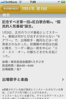 app_ent_nhk_kouhaku_7.jpg