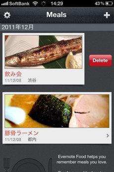 app_life_evernote_food_8.jpg