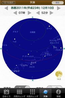 app_life_himekuri2012_12.jpg
