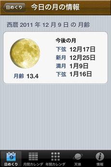 app_life_himekuri2012_3.jpg