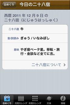app_life_himekuri2012_4.jpg