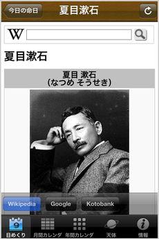 app_life_himekuri2012_6.jpg