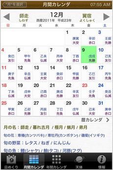 app_life_himekuri2012_9.jpg