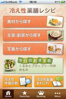 app_life_yakuzen_1.jpg