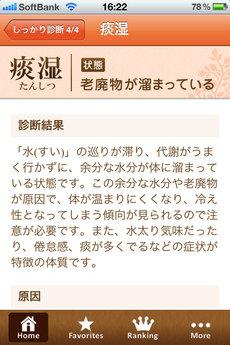 app_life_yakuzen_10.jpg