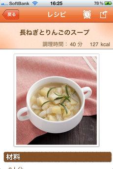 app_life_yakuzen_12.jpg