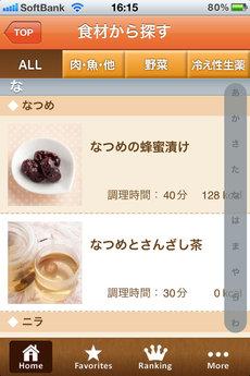 app_life_yakuzen_2.jpg
