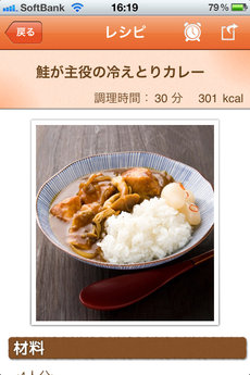 app_life_yakuzen_3.jpg