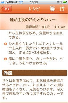 app_life_yakuzen_4.jpg