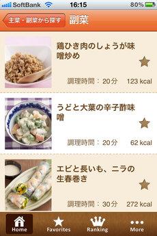 app_life_yakuzen_5.jpg