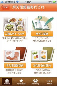app_life_yakuzen_7.jpg