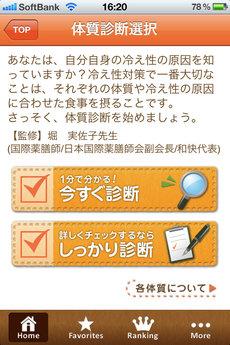 app_life_yakuzen_8.jpg
