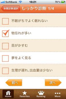 app_life_yakuzen_9.jpg