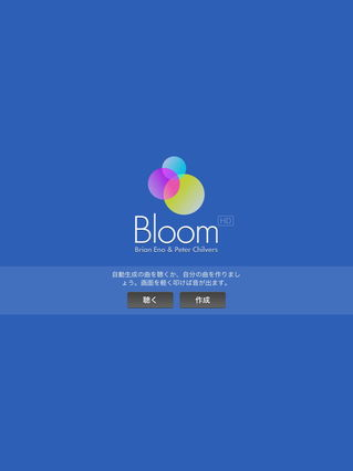app_music_bloom_hd_1.jpg