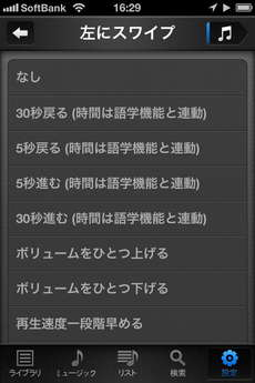 app_music_music_player_12.jpg